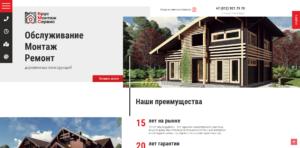 разработка дизайна сайта БрусМонтажСервис