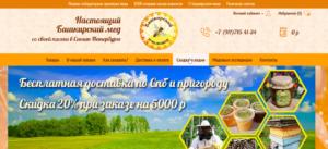 сайт по продаже меда